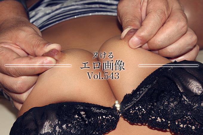 ヌけるエロ画像 Vol.543