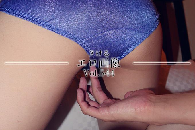 ヌけるエロ画像 Vol.544
