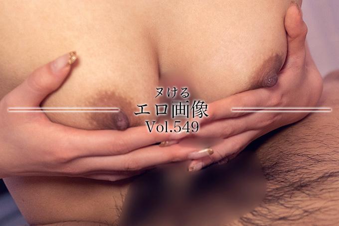 ヌけるエロ画像 Vol.549
