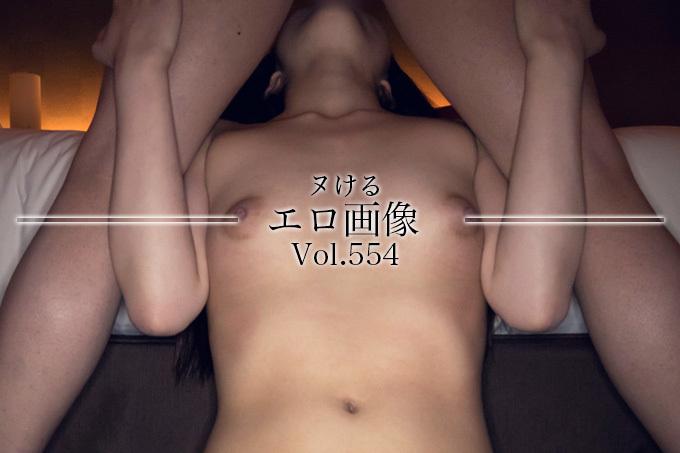 ヌけるエロ画像 Vol.554