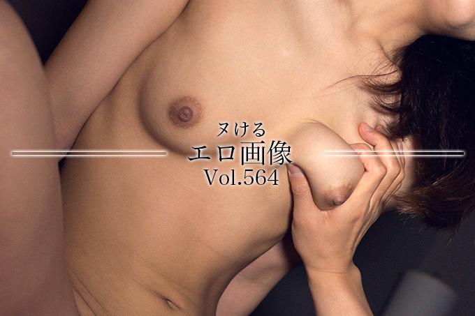 ヌけるエロ画像 Vol.564