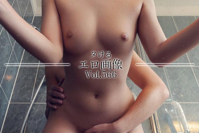 ヌけるエロ画像 Vol.566