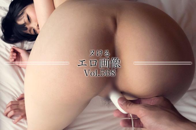 ヌけるエロ画像 Vol.568