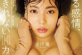 週刊プレイボーイ掲載で話題の巨乳少女・安位薫、ハイレグ凄い細めの水着でHカップおっぱいがこぼれそうww