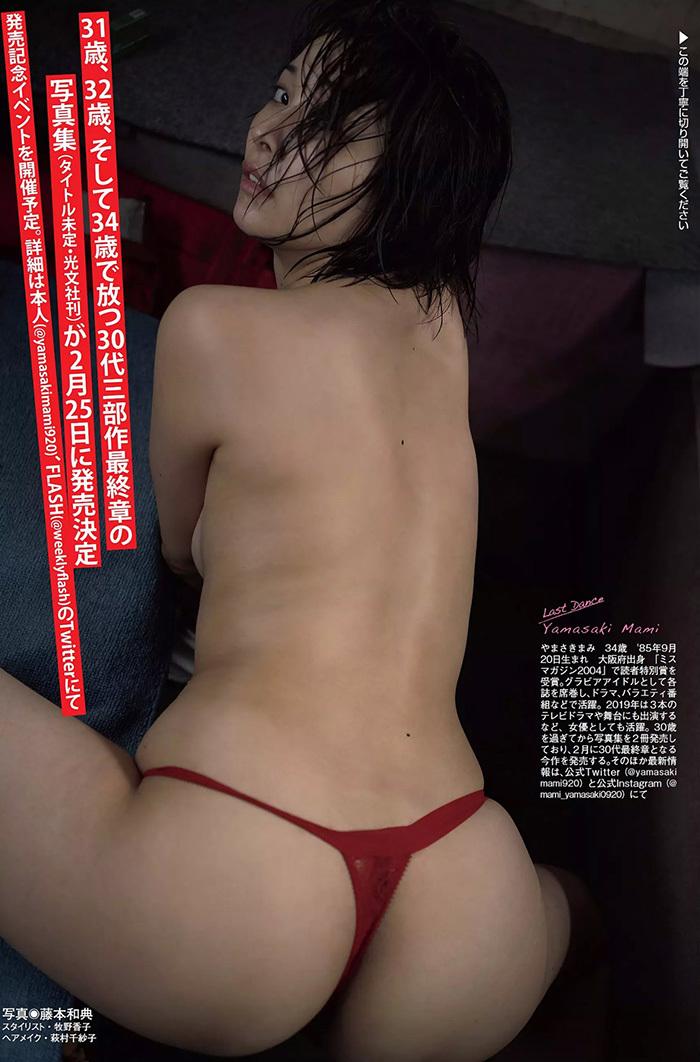 山崎真実 画像 7