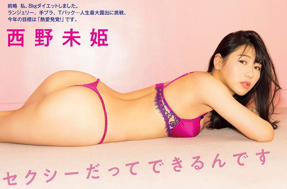 西野未姫 画像 1