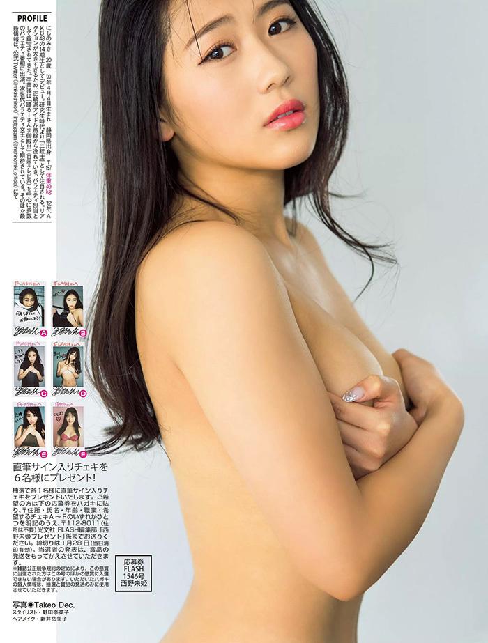 西野未姫 画像 6