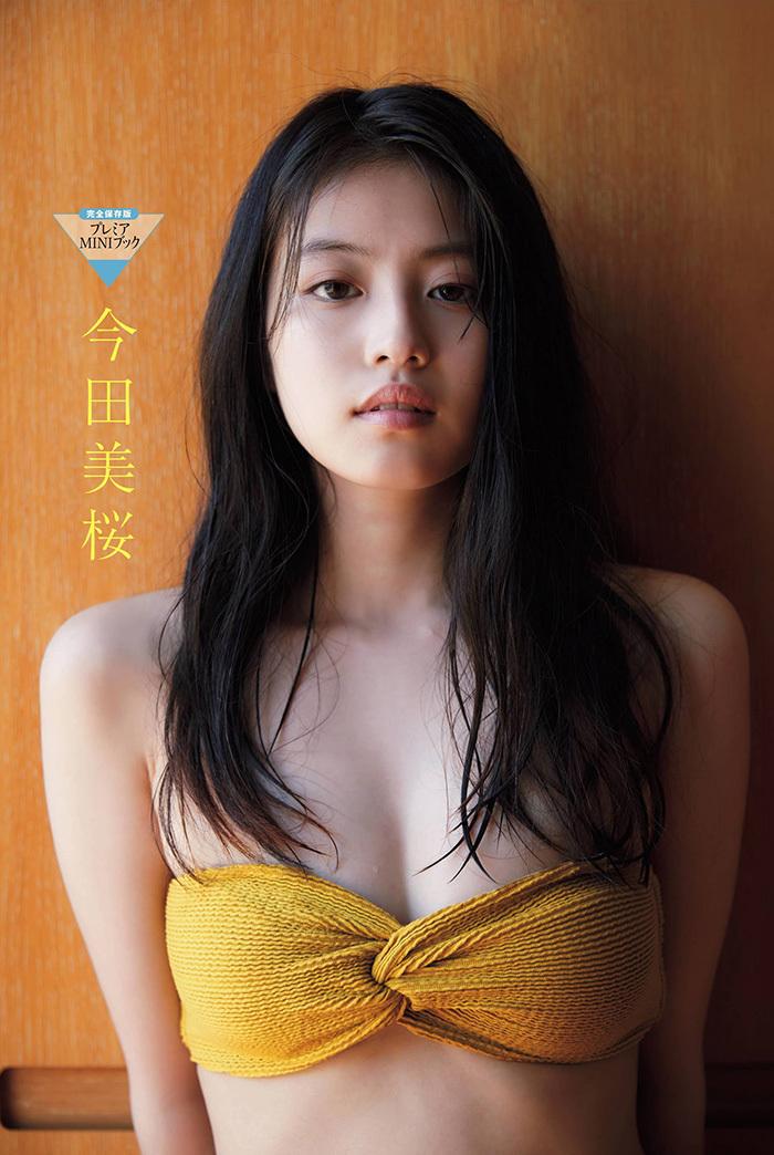 今田美桜 画像 7