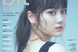 乃木坂3期生エース山下美月、美肌が際立つヌーディーなキャミ姿でSEXYな色気発揮ww