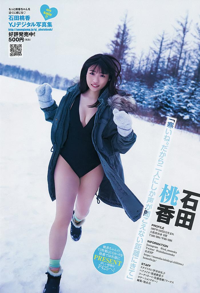 石田桃香 画像 7