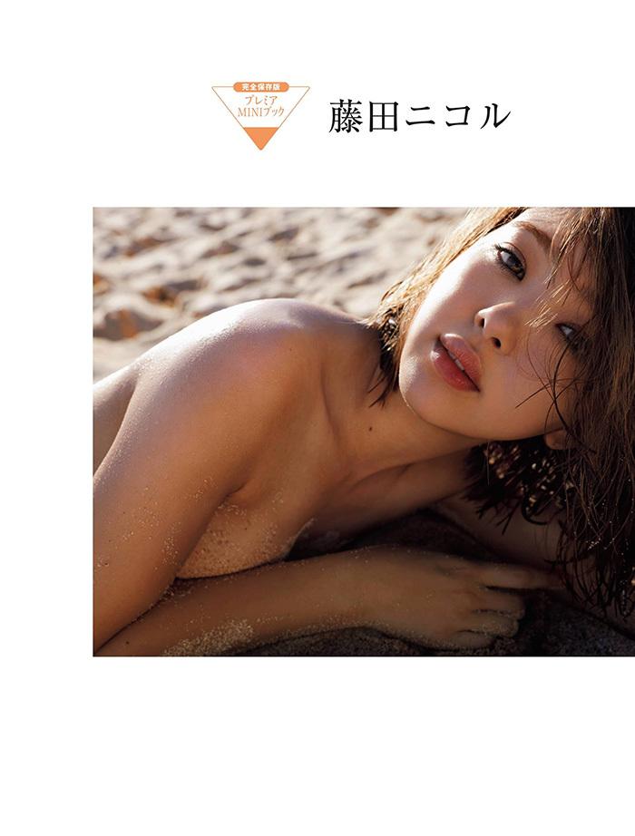 藤田ニコル 画像 5