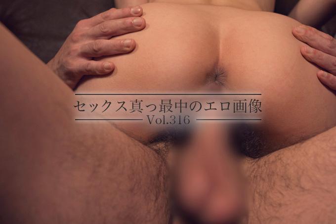 セックス真っ最中のエロ画像 Vol.316