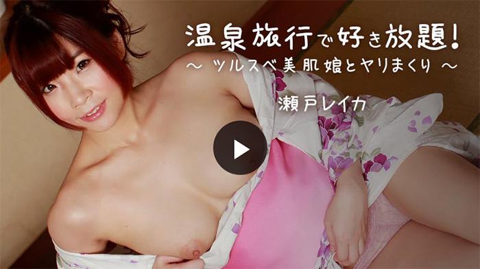 温泉旅行で好き放題!~ツルスベ美肌娘とヤリまくり~ - 瀬戸レイカ