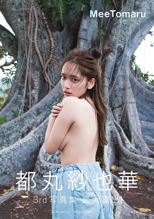 MeeTomaru 都丸紗也華3rd写真集