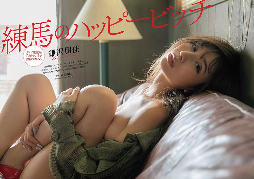 鎌沢朋佳 画像 1