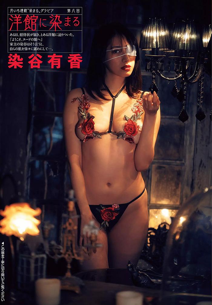染谷有香 画像 1