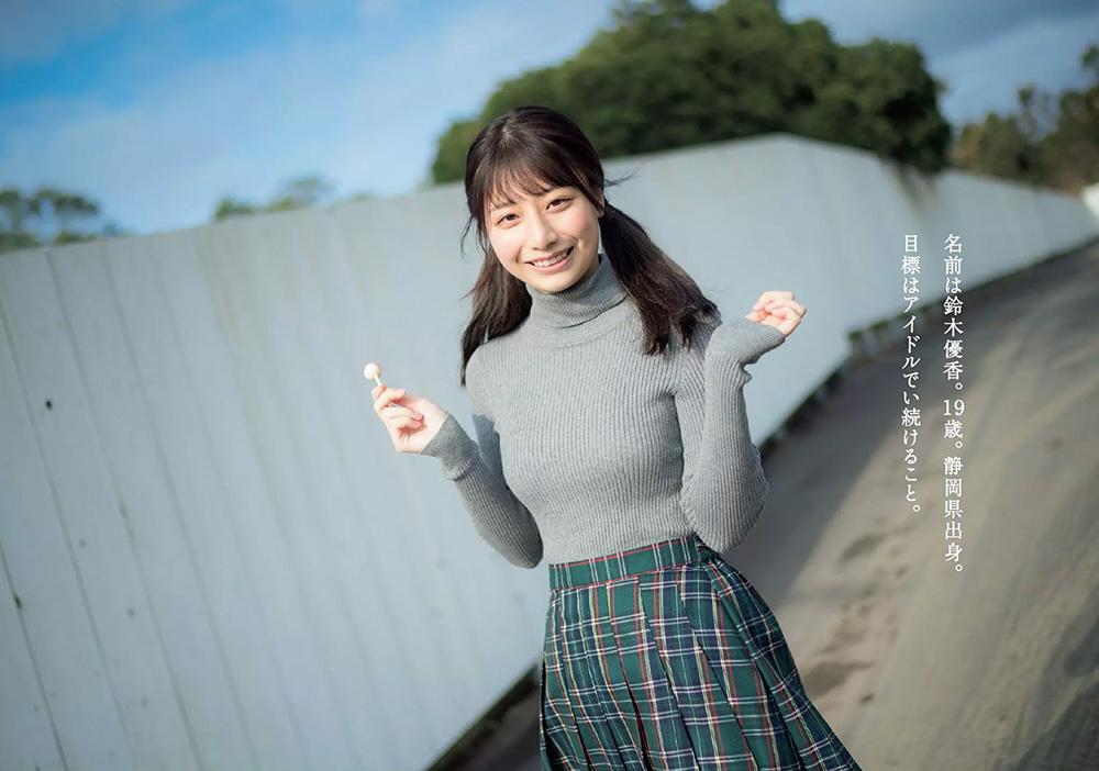 鈴木優香 画像 3