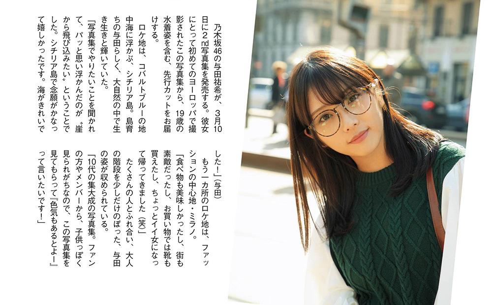 与田祐希 画像 3