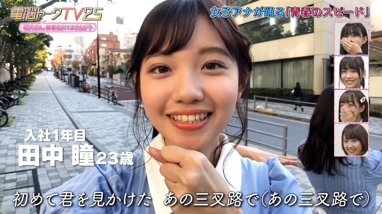 田中瞳アナの可愛い顔2