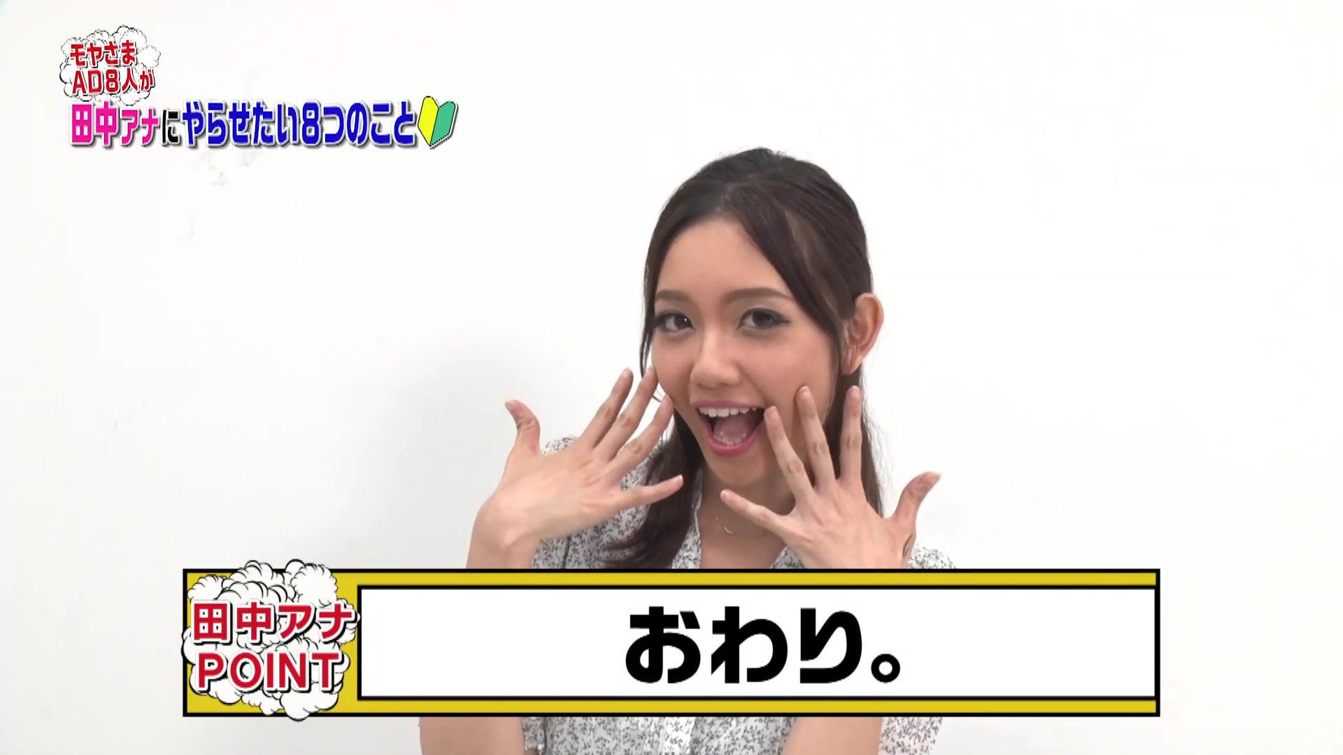 田中瞳アナの可愛い顔7
