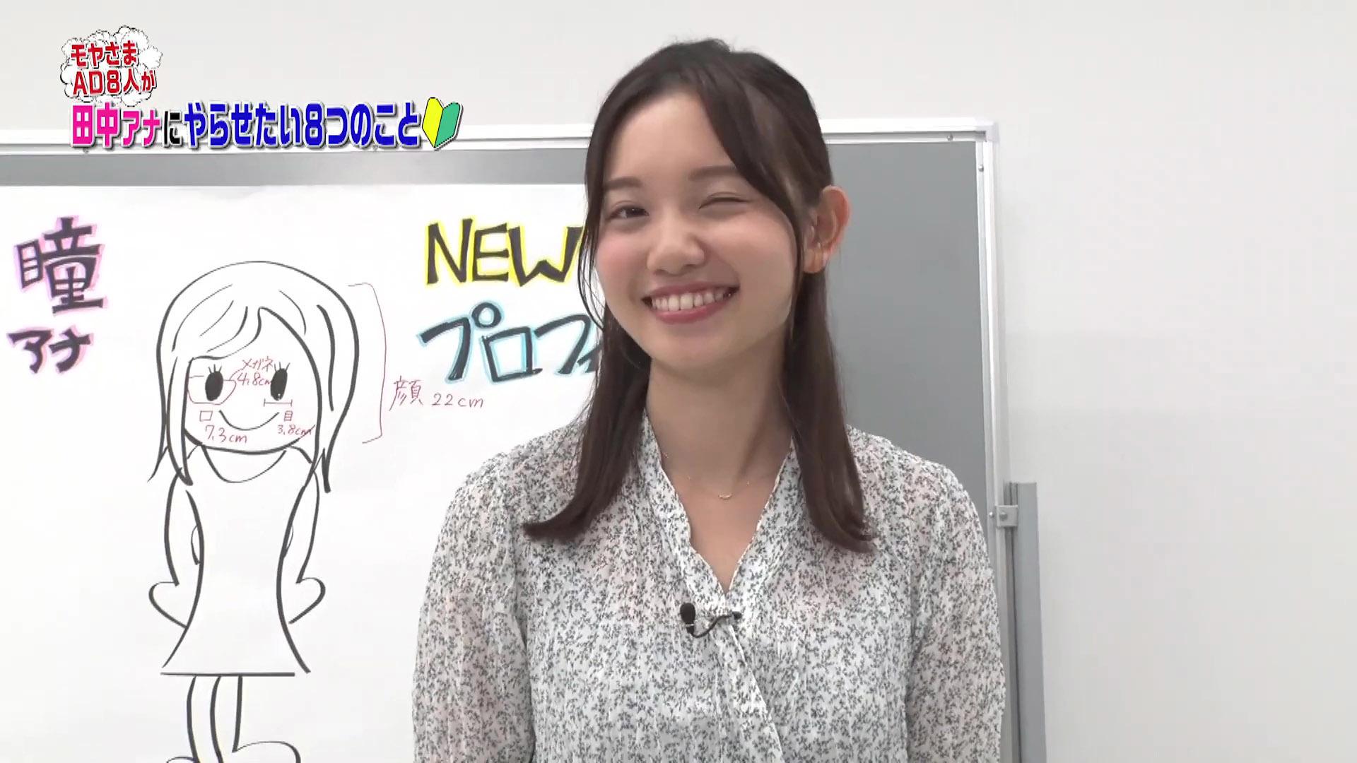 田中瞳アナの可愛い顔9