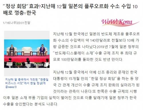 【悲報】韓国人「日本産フッ化水素輸入が10倍に?ソース無し!日本発のフェイクニュース!w」→韓国メディアの記事が存在してて全員逃亡…