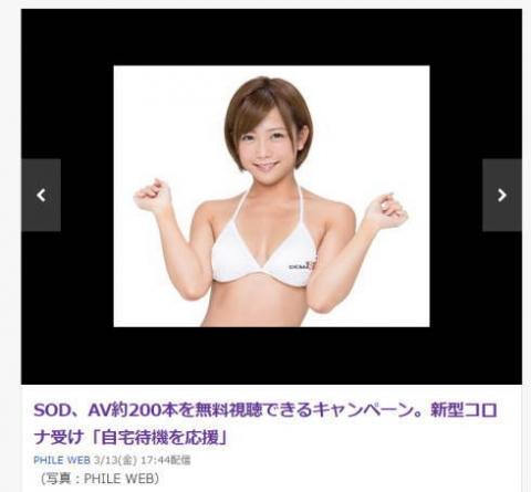 SOD 200本 無料 ゼロ円 コロナ ソフトオンデマンド