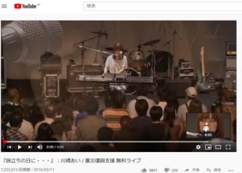 kawashima ai 川嶋あい 旅立ち 卒業 震災復興