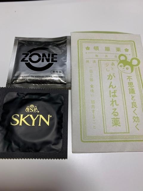 ZONE SKYN がんばれる薬 DAISO セリア
