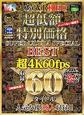 【独占】【VR】HQ 60fps こあらVR極HQ 超低額 特別価格SUPER ULTRA SPECIAL BEST 超4K60fps収録60タイトル