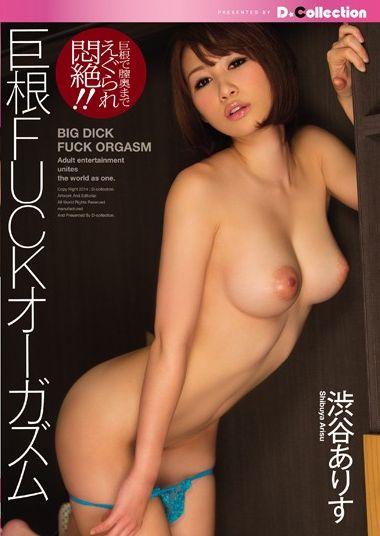 【独占】巨根FUCKオーガズム 渋谷ありす