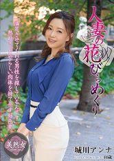 【独占】【最新作】人妻の花びらめくり 城川アンナ