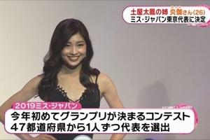 土屋太鳳のヌード流出か「土屋炎伽がミスジャパンの東京代表にタイミング合わせてw」