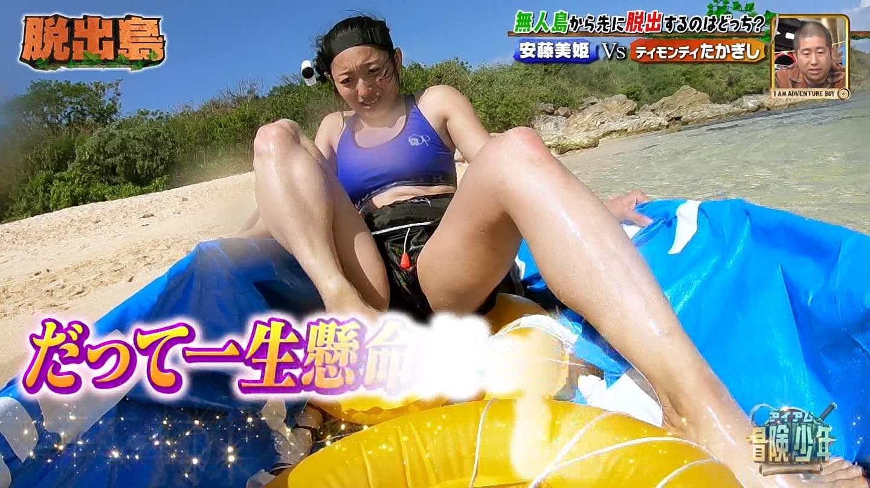 安藤美姫の流出エロ画像