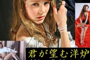 Alina Balletstarなど洋物ちびっこエロシーンが秀逸すぎる記事wwww
