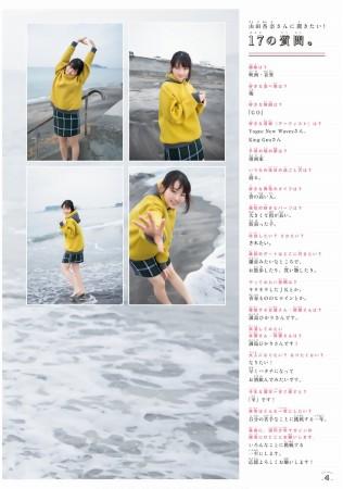 山田杏奈の画像020