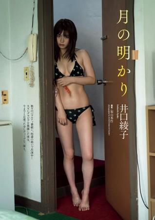 井口綾子の画像009