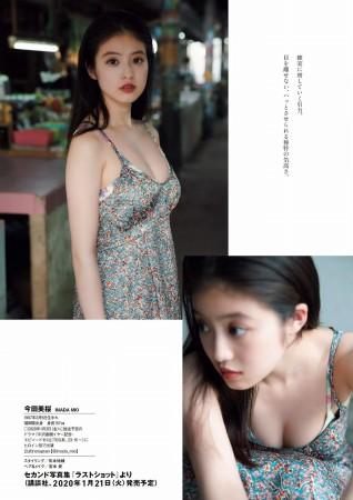 今田美桜の画像020