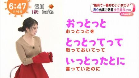 今田美桜の画像039
