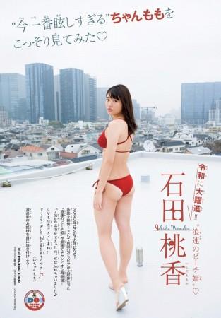 石田桃香の画像003