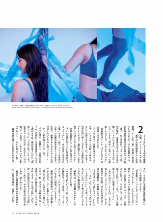 大和田南那の画像041