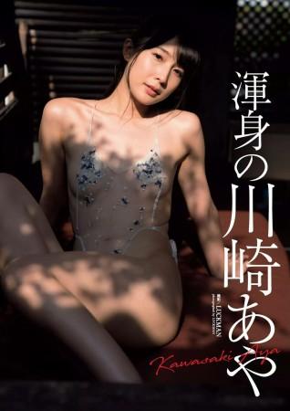 川崎あやの画像008