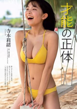 寺本莉緒の画像006