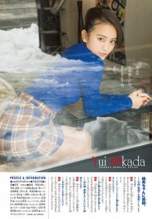 岡田結実の画像018