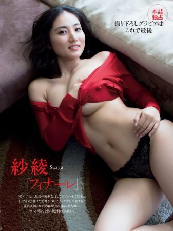 紗綾の画像030