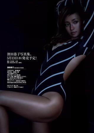 深田恭子の画像007