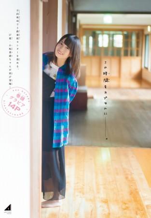 小坂菜緒の画像001
