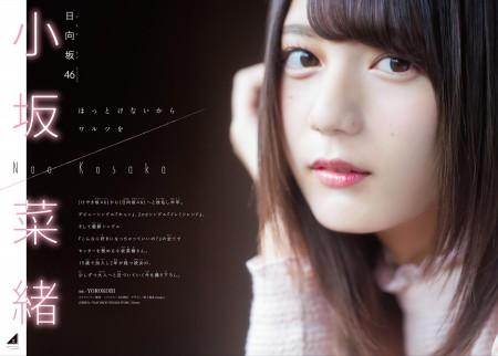 小坂菜緒の画像002