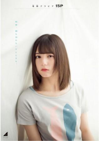 小坂菜緒の画像020