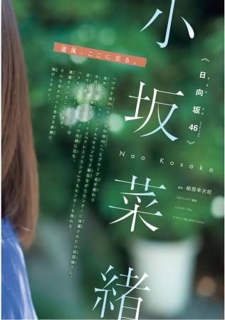 小坂菜緒の画像022